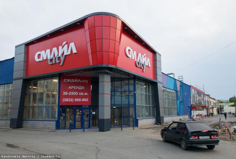 Обновленный ТЦ «СМАЙЛcity» откроется в Томске 20 октября