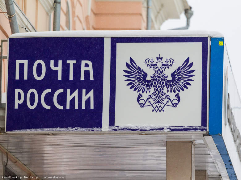 ВТомской области сотрудница «Почты России» украла 100 тыс. рублей