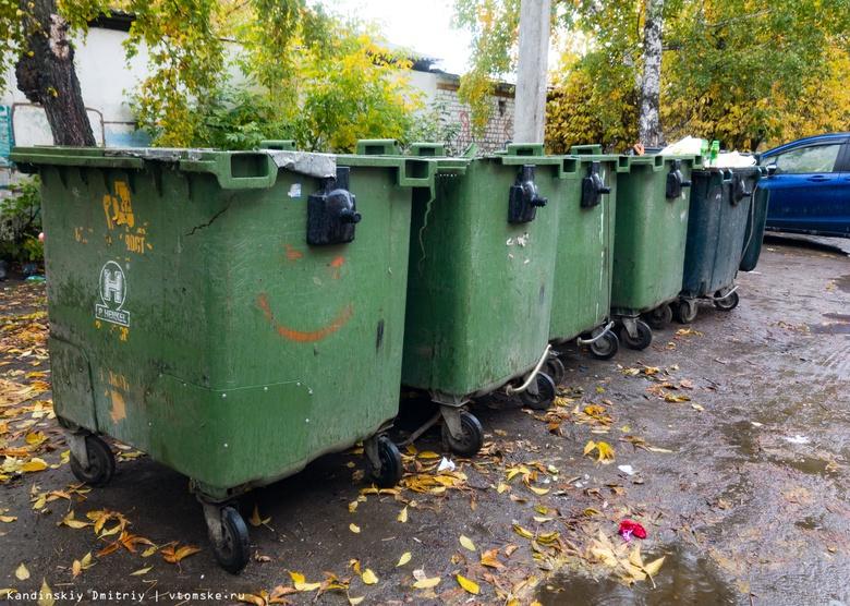 Тариф на вывоз мусора установили в Томске