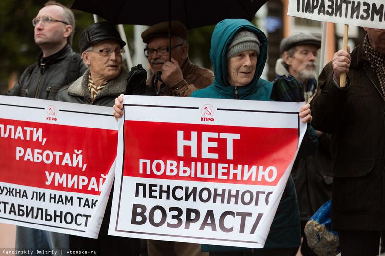 Пикеты и митинги против повышения пенсионного возраста пройдут в Томске