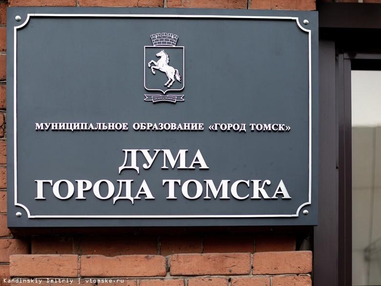 Томские депутаты отказались от увеличения бюджетных трат на помощников