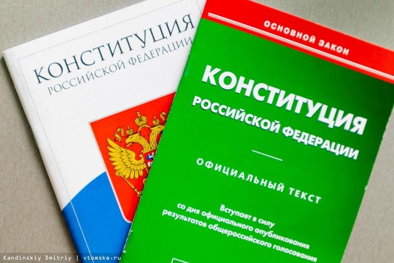 В томских магазинах появилась Конституция РФ с новыми поправками
