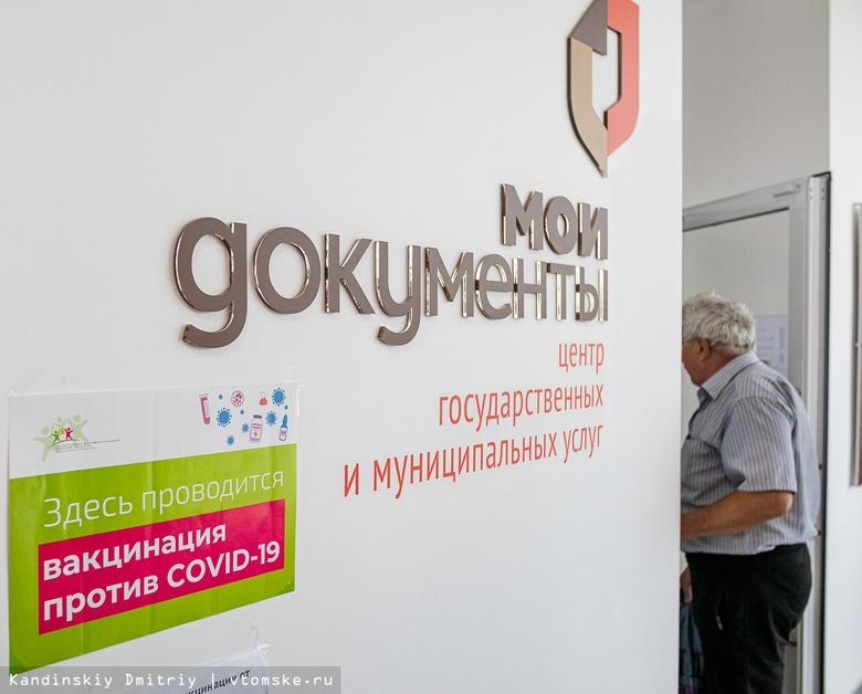Заветный укол: как работает пункт вакцинации от коронавируса в томском МФЦ