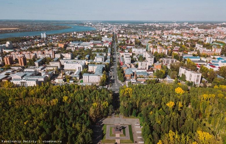В Томске открылось отделение фонда «Городские проекты»
