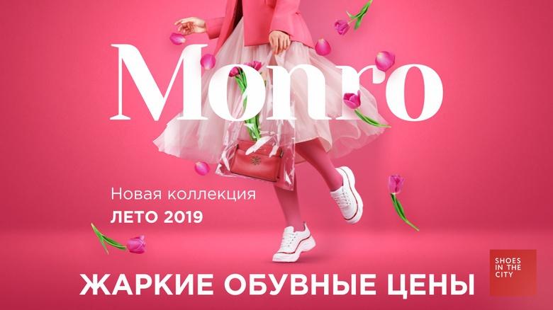 Расцветайте вместе с летом: жаркие цены на обувь обрушились на Томск