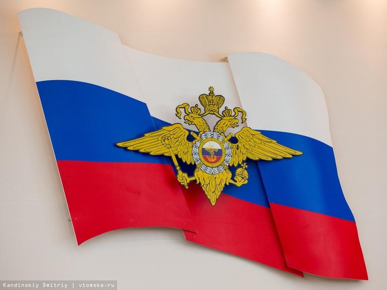 Источник: новый начальник полиции назначен в Томской области
