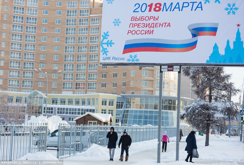 Более 2 тыс жителей Томской области досрочно проголосовали на выборах президента РФ