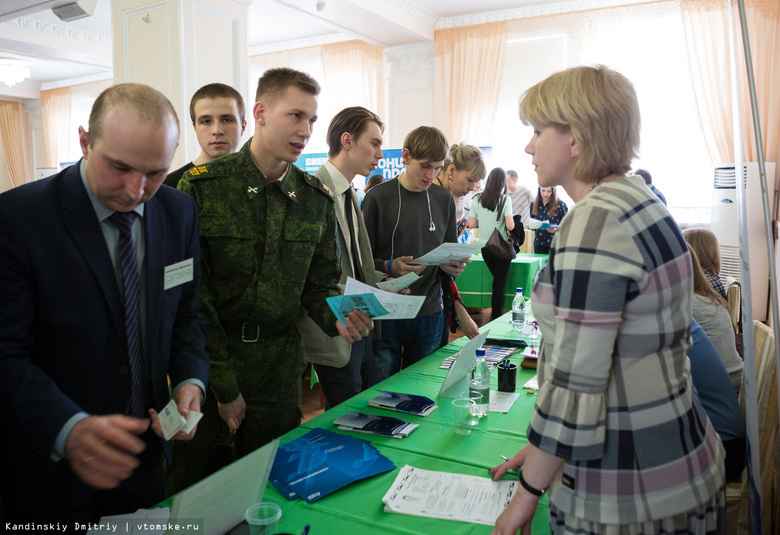 Уровень безработицы в Томской области снизился